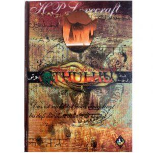 Cthulhu – Rollenspiel in den Welten des H.P. Lovecraft (1999) Compendicum Mystica